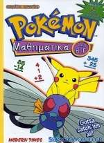 Pokémon μαθηματικά τάξη Β΄-Γ΄