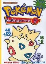 Pokémon μαθηματικά τάξη Β΄