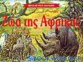 Ζώα της Αφρικής