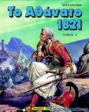 Το αθάνατο 1821