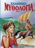 Ελληνική μυθολογία 4