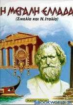 Η Μεγάλη Ελλάδα