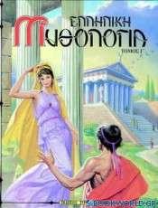 Ελληνική μυθολογία 3