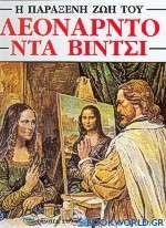 Η παράξενη ζωή του Λεονάρντο Ντα Βίντσι