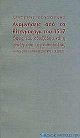 Αναμνήσεις από το Βίτενμπεργκ του 1517