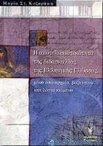 Η αποτελεσματικότητα της διδασκαλίας της ελληνικής γλώσσας μέσα από αρχαία, βυζαντινά και λόγια κείμενα