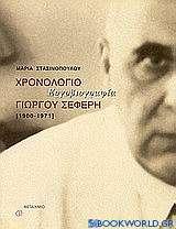 Χρονολόγιο, εργοβιογραφία Γιώργου Σεφέρη 1900-1971