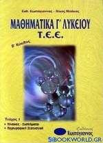 Μαθηματικά Γ΄ λυκείου Τ.Ε.Ε.