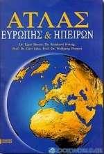 Άτλας Ευρώπης και ηπείρων