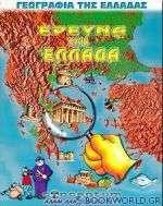 Έρευνα στην Ελλάδα