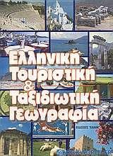 Ελληνική τουριστική γεωγραφία