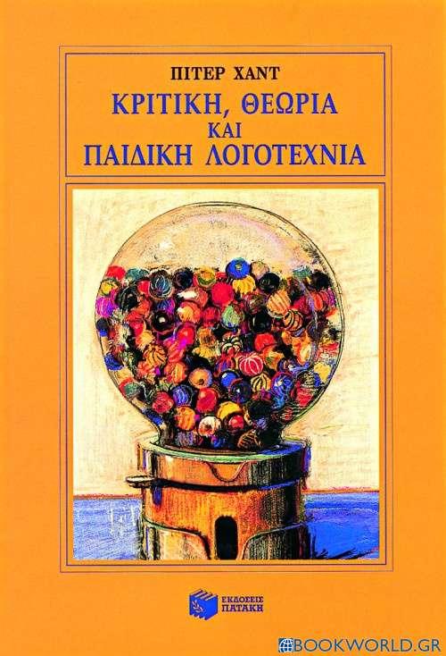 Κριτική, θεωρία και παιδική λογοτεχνία