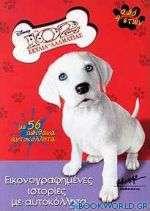 Τα 102 σκυλιά της Δαλματίας