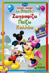 Mickey Mouse Clubhouse: Ζωγραφίζω, παίζω, κολλάω