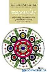 Παροιμίες ελληνικές και των άλλων βαλκανικών λαών