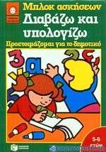 Διαβάζω και υπολογίζω