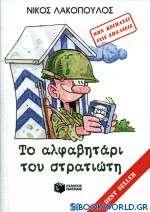 Το αλφαβητάρι του στρατιώτη