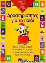 Δραστηριότητες για το παιδί