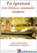 Τα καλύτερα ερωτικά των Γάλλων κλασικών ποιητών