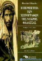 Η περιπέτεια των χειρογράφων της Νεκρής Θάλασσας