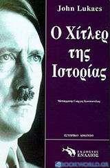 Ο Χίτλερ της ιστορίας