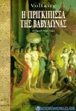 Η πριγκίπισσα της Βαβυλώνας