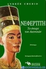 Νεφερτίτη, το όνειρο του Ακενατών