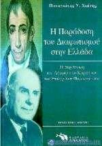 Η παράδοση του Διαφωτισμού στην Ελλάδα