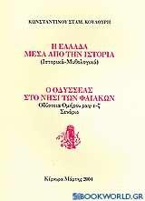 Η Ελλάδα μέσα από την ιστορία (ιστορικά, μυθολογικά). Ο Οδυσσέας στο νησί των Φαιάκων: Οδύσσεια Ομήρου ραψ ε-ζ: σενάριο