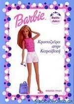 Barbie: Κρουαζιέρα στην Καραϊβική