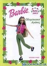 Barbie ολυμπιακοί αγώνες