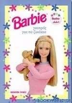 Barbie: Γιατρός για τα ζωάκια