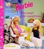 Barbie: Ένα μωρό στην οικογένεια