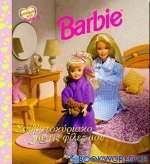Barbie: Σαββατοκύριακο με τις φίλες μου