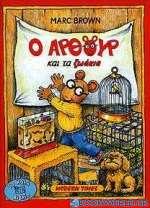 Ο Άρθουρ και τα ζωάκια