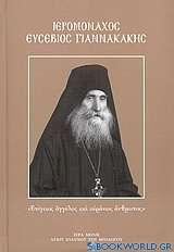 Ιερομόναχος Ευσέβιος Γιαννακάκης