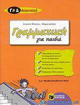 Γραμματική για παιδιά Γ΄ και Δ΄ δημοτικού