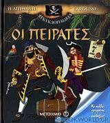 Η απίθανη εγκυκλοπαίδεια Larousse: Οι πειρατές