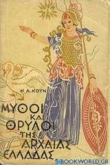 Μύθοι και θρύλοι της αρχαίας Ελλάδας
