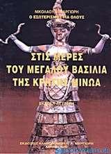 Στις μέρες του μεγάλου βασιλιά της Κρήτης Μίνωα