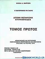 Δίτομη μεταφυσική εγκυκλοπαίδεια