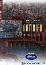 Λατινικά Β΄ ενιαίου λυκείου