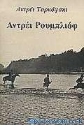 Αντρέι Ρουμπλιόφ