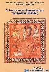 Οι ιατροί και οι φαρμακολόγοι της αρχαίας Ελλάδας