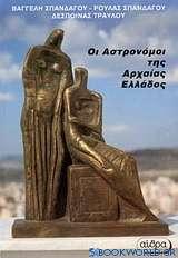 Οι αστρονόμοι της αρχαίας Ελλάδας