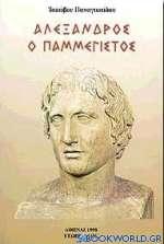 Αλέξανδρος ο παμμέγιστος