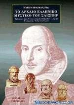 Το αρχαίο ελληνικό μυστικό του Σαίξπηρ