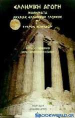 Μαθήματα αρχαίας ελληνικής γλώσσης - Γ κύκλος σπουδών