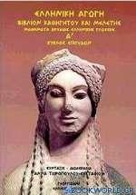 Μαθήματα αρχαίας ελληνικής γλώσσης - Α κύκλος σπουδών
