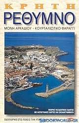 Κρήτη, Ρέθυμνο